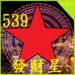 539發財星 APK