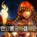만영검 : 만렙 영웅키우기 – 마검사편 APK