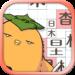 テト字ス~落ちもの漢字パズルゲーム~ APK