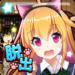 脱出ゲーム:秘密の猫ハウス APK