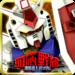 機動戦士ガンダム 即応戦線 -ガンダムゲームの最新アプリで対戦バトル 【ガンダムゲーム】 APK