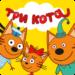 Три Кота Пикник: Игры для Детей и Мультики от СТС APK