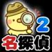 脱出ゲーム 名探偵ひよこ2 – 別荘編 APK