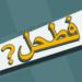 فطحل العرب – لعبة معلومات عامة APK