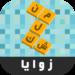 زوايا – لعبة كلمات APK