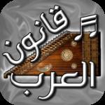 ♪♬ قانون العرب ♬♪ APK