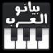 ♪♬ بيانو العرب ♬♪ APK
