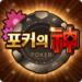 포커의 신 : 카지노 (포커, 섯다, 홀덤, 바카라, 슬롯) APK