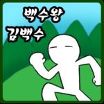 백수왕 김백수[쯔꾸르,노가다] APK