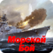 Морской Бой APK