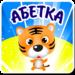 Украинский алфавит для детей APK