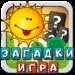 Загадки для детей развивающая игра APK