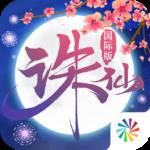 诛仙-中国第一仙侠手游 APK