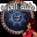 ♪♬ طبلة العرب ♬♪ APK