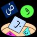 الأحرف العربية APK