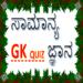 General Knowledge – Kannada GK Quiz App APK