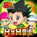 ジャンプチ ヒーローズ HUNTER×HUNTER参戦! 週刊少年ジャンプのパズルRPG APK