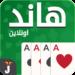 Hand, Hand Partner & Hand Saudi APK