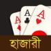 Hazari (হাজারী) – 1000 Points Card Game APK