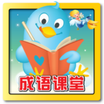 成语课堂 Idiom Game APK