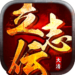 大清立志伝~Legend of Qing Dynasty APK