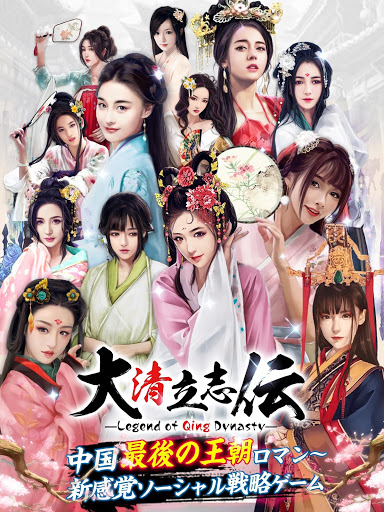 Legend of Qing Dynasty ss 1