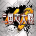 三國志大戰M—SEGA正版授權 APK