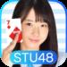 STU48の7ならべ APK