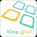Tahadi Wasla – تحدي وصلة APK