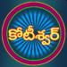 Telugu Kotiswar Quiz-3 APK