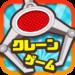 クレマス クレーンゲームやUFOキャッチャーがオンラインで楽しめるアプリ APK