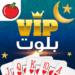 بلوت VIP APK