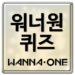 워너원 퀴즈 – Wanna One APK