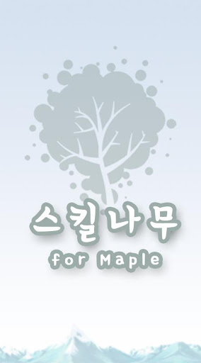 for Maple SNS ss 1