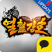 열혈강호 for kakao APK