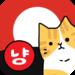 고스톱2019(냥투 에디션) : 고양이 집사 힐링 무료 맞고 APK