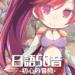 日語50音-初心の冒險 APK