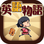 English Quiz【Eigomonogatari】 APK
