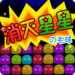 Code Triche PopStar! – Free Star Crossed Games  – Ressources GRATUITS ET ILLIMITÉS (ASTUCE)