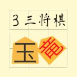 Code Triche 3三将棋  – Ressources GRATUITS ET ILLIMITÉS (ASTUCE)