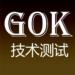Code Triche GOK-技术测试  – Ressources GRATUITS ET ILLIMITÉS (ASTUCE)