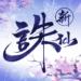 Code Triche 誅仙  – Ressources GRATUITS ET ILLIMITÉS (ASTUCE)