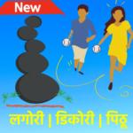 Code Triche Seven Stones : Lagori | Pithu | Pitto |  Sitolia  – Ressources GRATUITS ET ILLIMITÉS (ASTUCE)